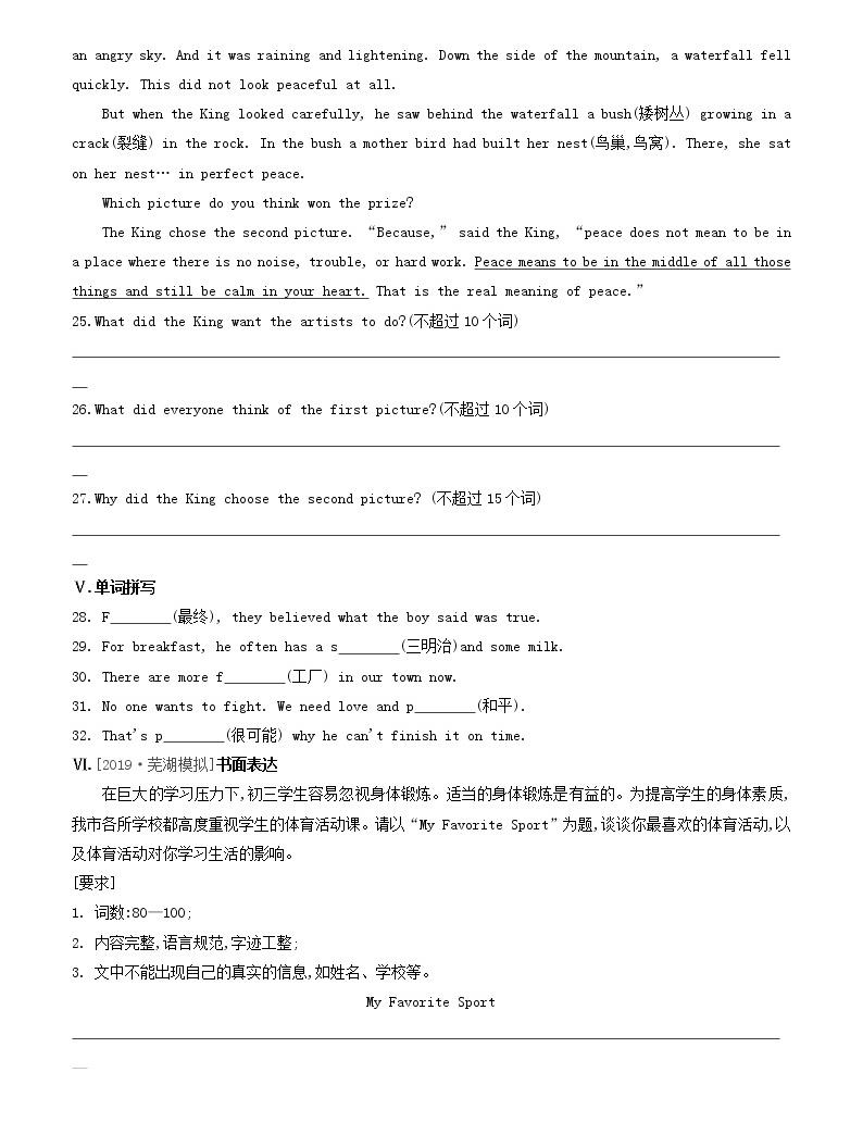 安徽专版2020中考英语复习方案第一篇教材考点梳理课时训练08Units7_8八上试题人教新目标版04