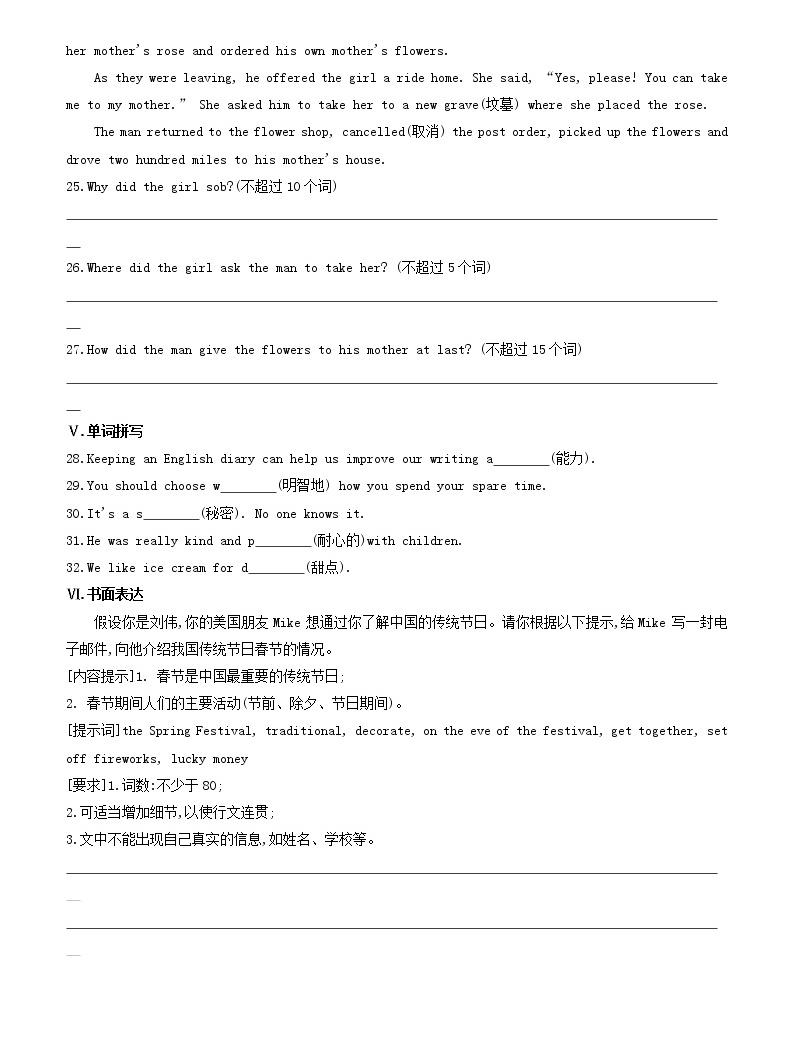 安徽专版2020中考英语复习方案第一篇教材考点梳理课时训练15Units1_2九全试题人教新目标版04