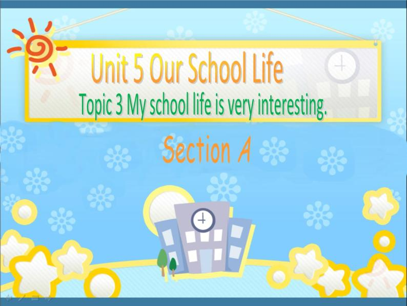 仁爱版七年级英语下册 Unit 5 Topic 3 My school life is very interesting Section A 课件01