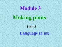 外研版 (新標準)七年級下冊Unit 3 Language in use示范課課件ppt