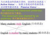 中考一般現在時被動語態課件