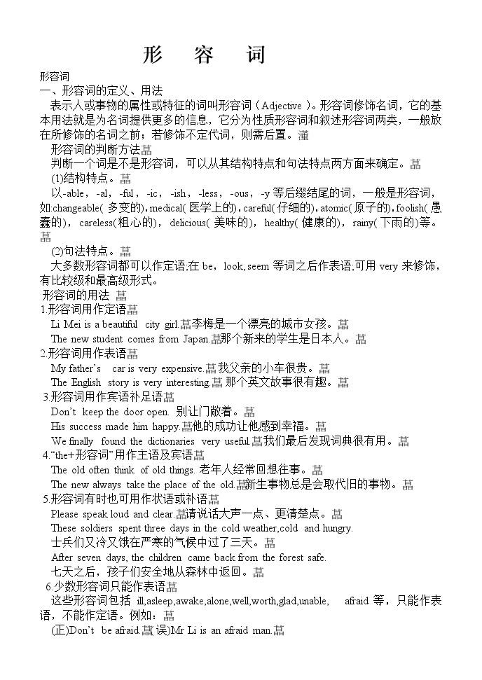 英語語法專項訓練形容詞01