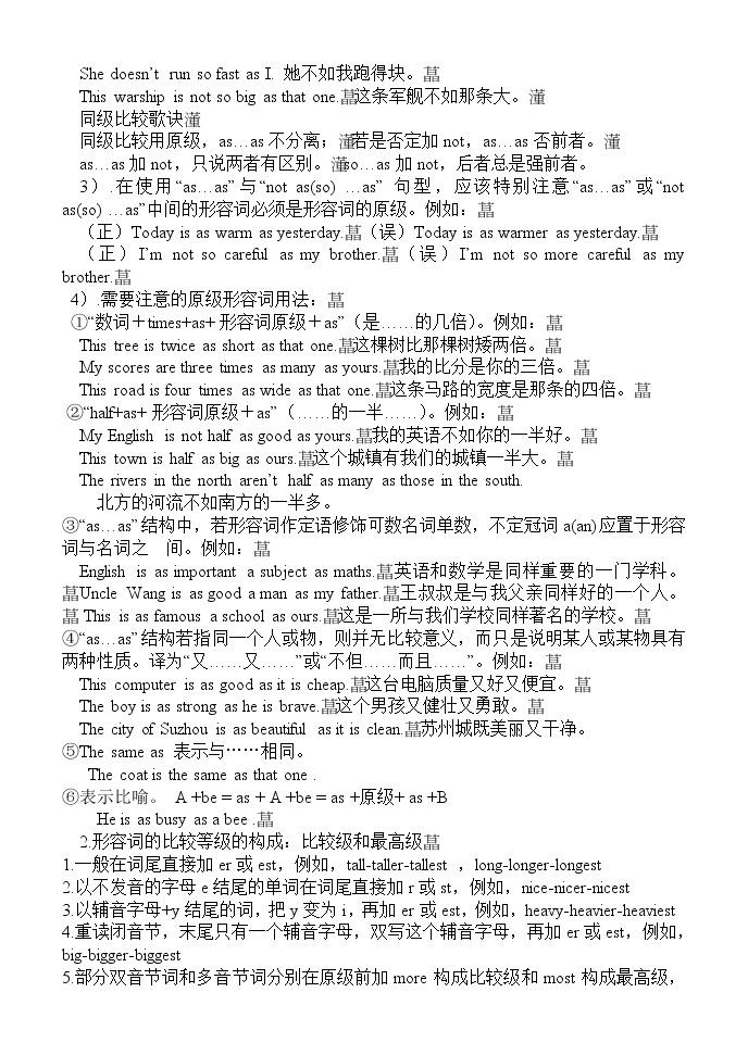 英語語法專項訓練形容詞04