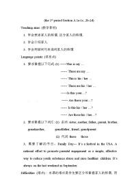 初中英語Section A教案及反思