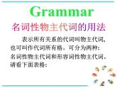 【課件 module 1】外研版七年級英語下冊課件u3