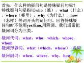 【課件 module 5】外研版七年級英語下冊課件u3