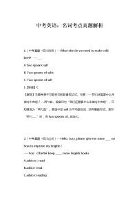 中考英語真題:名詞類考題名師解析