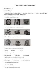 2020年山東省鄒城市初中英語學業水平模擬測試(含答案)