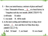 2021年人教版中考英語總復習語法---動詞語態 課件