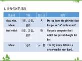 2021年人教版中考英語總復習語法---定語從句 課件