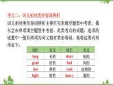 2021年人教版中考英語總復習語法---形容詞、副詞 課件
