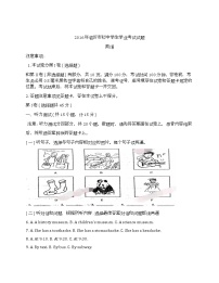2016年臨沂市初中學業水平考試試題及答案 無聽力音頻
