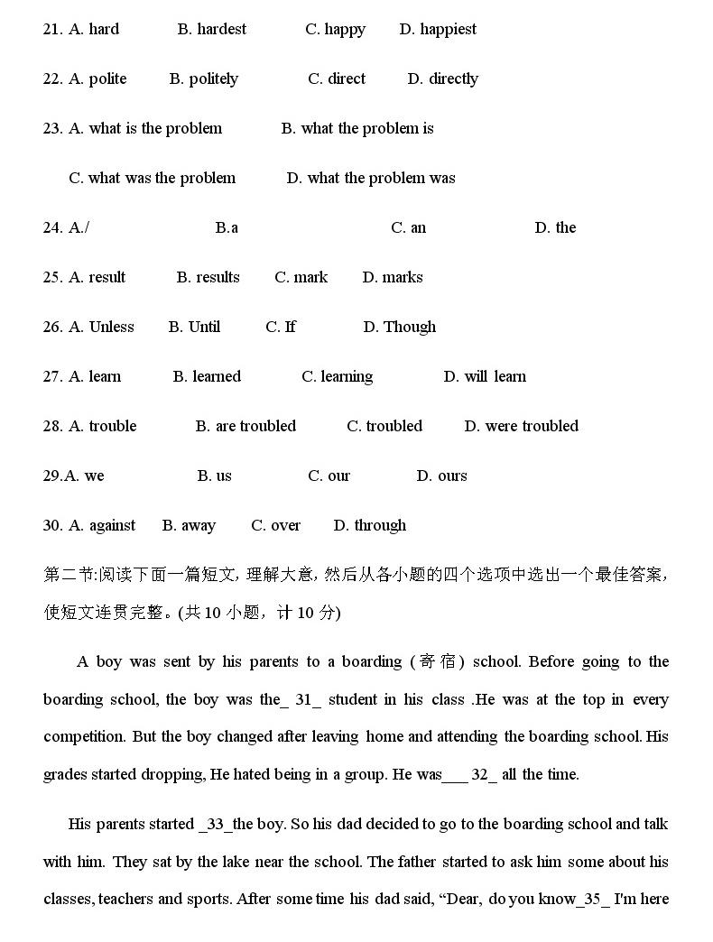 2021年陜西省初中學業水平考試英語模擬試題及答案(一)05