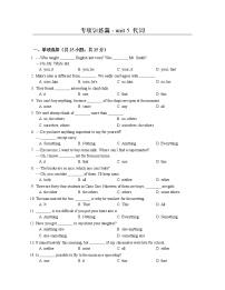 中考英語詞匯語法專項訓練篇 - unit 5  代詞