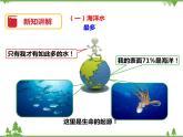 1.1《地球上的水(第1課時)》PPT課件+教案+練習+視頻 華師大版七年級科學下冊