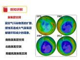 2.5《保護大氣圈(第2課時)》PPT課件+教案+練習+視頻 華師大版七年級科學下冊