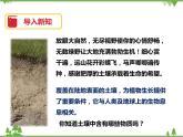 4.1《土壤的組成和性狀(第1課時)》PPT課件+教案+練習+視頻 華師大版七年級科學下冊