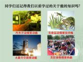 牛津上海版科學六年級下冊 第五章 能的轉化 PPT課件