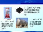 牛津上海版科學六年級下冊 能源及其種類 PPT課件