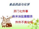 牛津上海版科學六年級下冊 第5章 能與能源  能源  能的來源 PPT課件