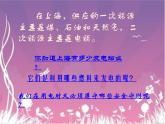 牛津上海版科學六年級下冊 第5章 能與能源  能源  上海的能源供應 PPT課件