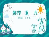 3.3《重力》PPT課件+同步練習+視頻素材 浙教版七年級科學下冊