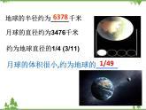 4.1《太陽和月球第2課時》PPT課件+視頻素材 浙教版七年級科學下冊