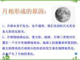 4.4《月相》PPT課件+視頻素材 浙教版七年級科學下冊