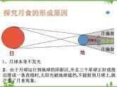 4.5《 日食和月食第2課時》PPT課件+視頻素材 浙教版七年級科學下冊