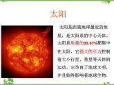 4.6《太陽系》PPT課件+視頻素材 浙教版七年級科學下冊