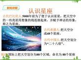 4.7《探索宇宙》PPT課件+視頻素材 浙教版七年級科學下冊