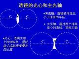 苏科物理八年级上册第四章2透镜(共15张PPT)