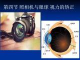 苏科物理八年级上册第四章4照相机与眼睛 视力的矫正 课件(共15张PPT)