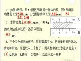 初中物理 北师大版八年级上册 第二章《第二章综合复习》课件