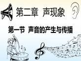 2.1 声音的产生与传播 课件