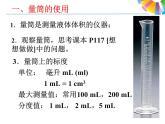 5.3  测量物质的密度 课件