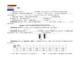 第05章 熱與能(單元總結)-2020-2021學年八年級物理下冊同步精品課堂(滬教版上海)