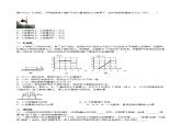 第七章 力與運動 單元測試(備作業)