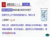 八年級物理下冊同步精品課堂(北師大版)8.6 物體的沉浮條件(課件)