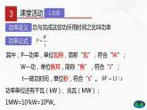八年級物理下冊同步精品課堂(北師大版)9.4 功率(課件)