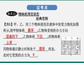 滬粵版八年級物理下冊課堂教本  9.3 研究物體的浮沉條件