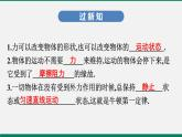 滬粵版八年級物理下冊課堂教本  7.3 探究物體不受力時怎樣運動