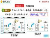 課題1《溶液的形成》課件+視頻素材