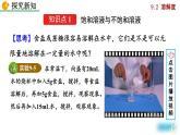 課題2《溶解度》課件+視頻素材
