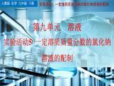 實驗活動5《一定溶質質量分數的氯化鈉溶液的配制》課件