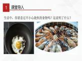 魯教版九年級化學下冊 食物中的有機物 課件PPT+練習題(原卷及解析卷)