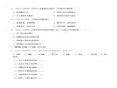 魯教版九年級化學下冊 化學與健康 單元測試(原卷及解析卷)