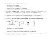 魯教版九年級化學下冊 期末模擬測試(原卷及解析卷)