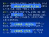 第9课  秦统一中国 课件-部编版历史七年级上册(共21张PPT)
