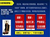 第12课  汉武帝巩固大一统王朝 课件-部编版历史七年级上册 (共25张PPT)